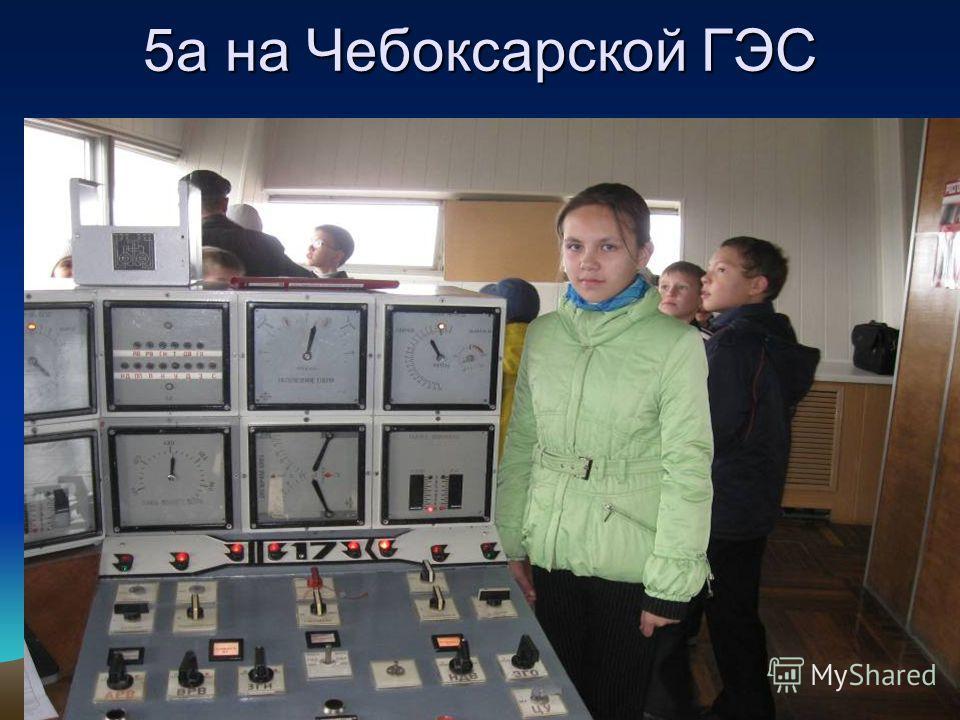 5а на Чебоксарской ГЭС