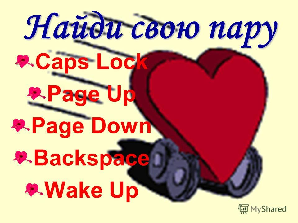 Найди свою пару Caps Lock Page Up Page Down Backspace Wake Up