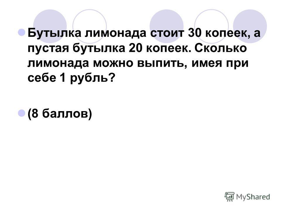 Бутылка лимонада стоит 30 копеек, а пустая бутылка 20 копеек. Сколько лимонада можно выпить, имея при себе 1 рубль? (8 баллов)