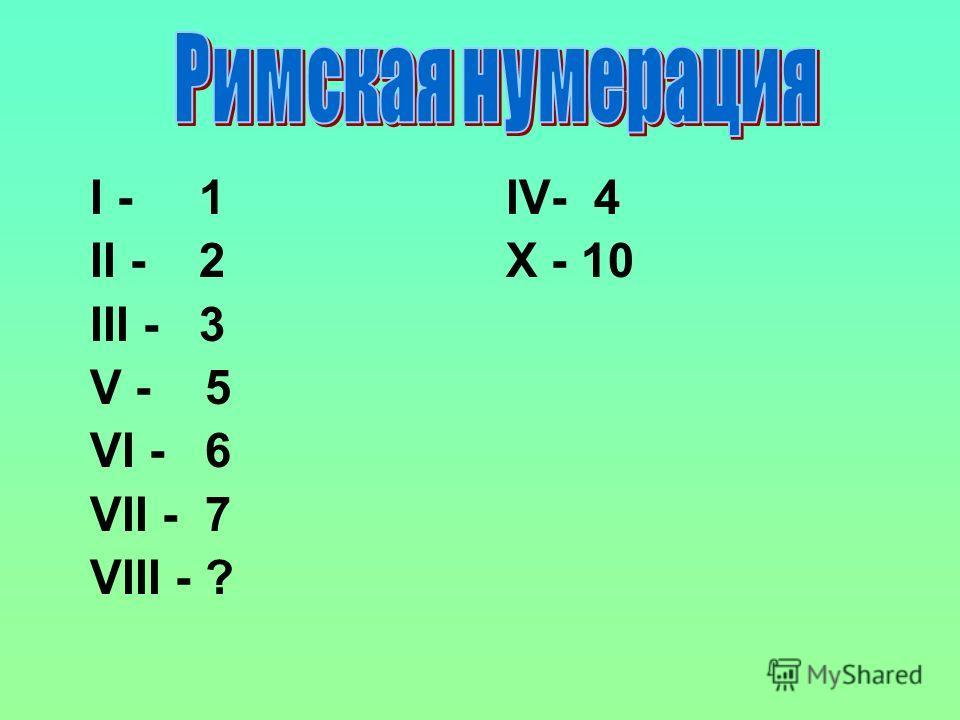 I - 1 IV- 4 II - 2 X - 10 III - 3 V - 5 VI - 6 VII - 7 VIII - ?