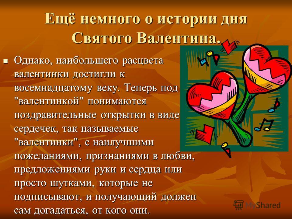 Ещё немного о истории дня Святого Валентина. Однако, наибольшего расцвета валентинки достигли к восемнадцатому веку. Теперь под