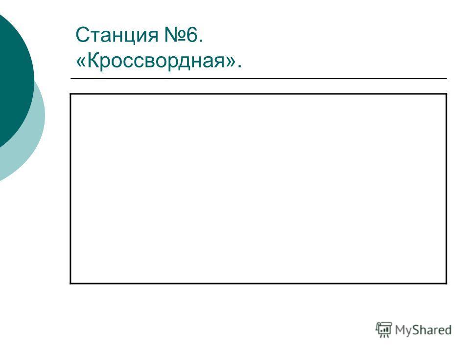 Станция 6. «Кроссвордная».