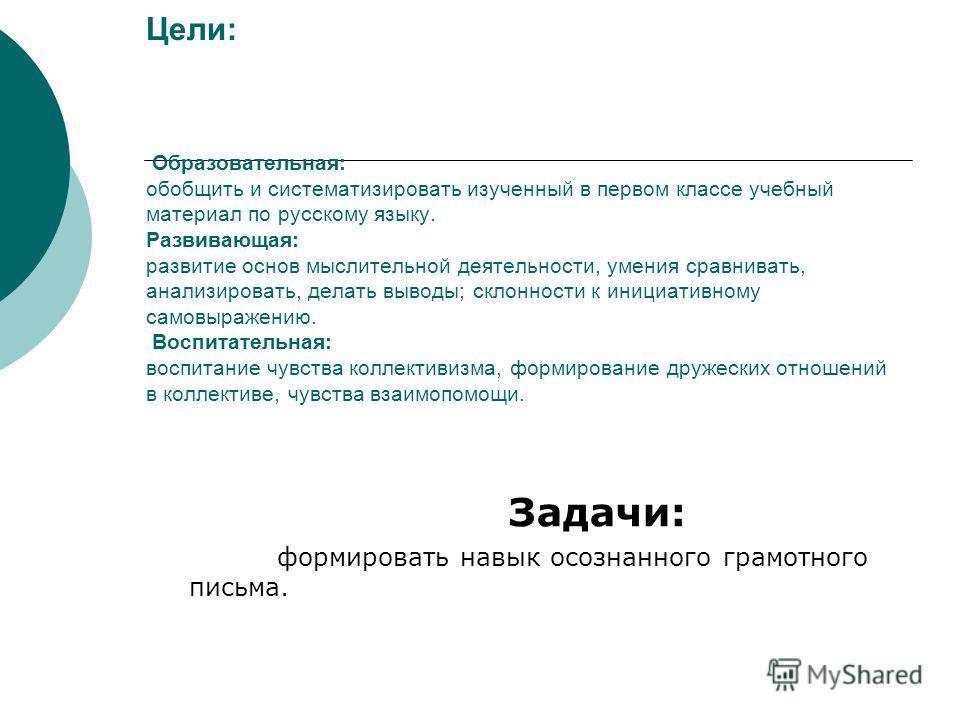 Цели: Образовательная: обобщить и систематизировать изученный в первом классе учебный материал по русскому языку. Развивающая: развитие основ мыслительной деятельности, умения сравнивать, анализировать, делать выводы; склонности к инициативному самов