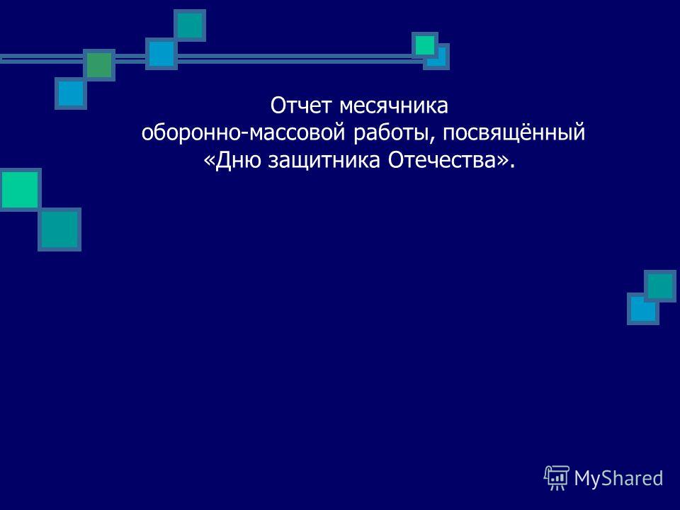 Отчет месячника оборонно-массовой работы, посвящённый «Дню защитника Отечества».