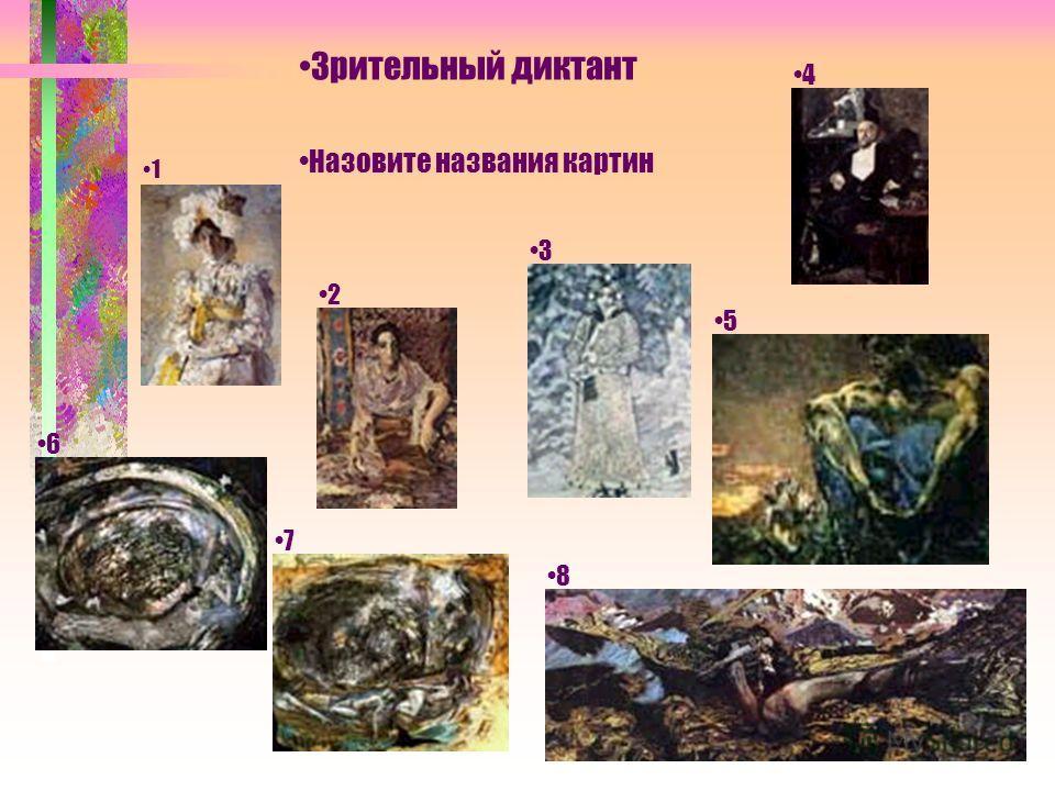 Зрительный диктант Назовите названия картин 1 2 3 4 5 6 7 8
