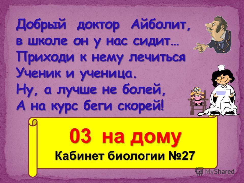 03 на дому Кабинет биологии 27