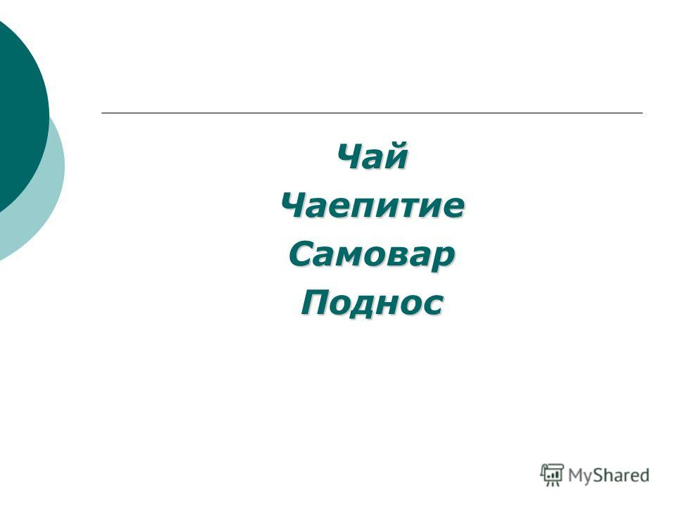 ЧайЧаепитиеСамоварПоднос