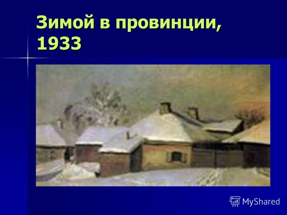 Зимой в провинции, 1933