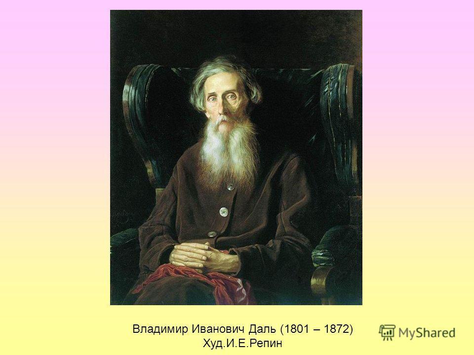 Владимир Иванович Даль (1801 – 1872) Худ.И.Е.Репин