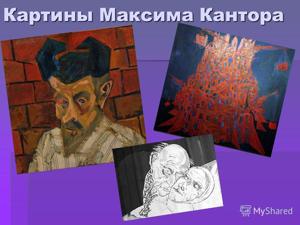 Картины Максима Кантора