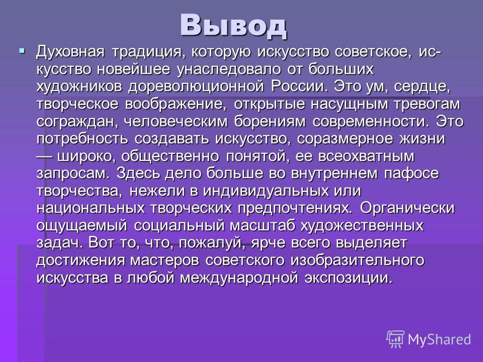 Вывод Вывод Духовная традиция, которую искусство советское, ис кусство новейшее унаследовало от больших художников дореволюционной России. Это ум, сердце, творческое воображение, открытые насущным тревогам сограждан, человеческим борениям современн