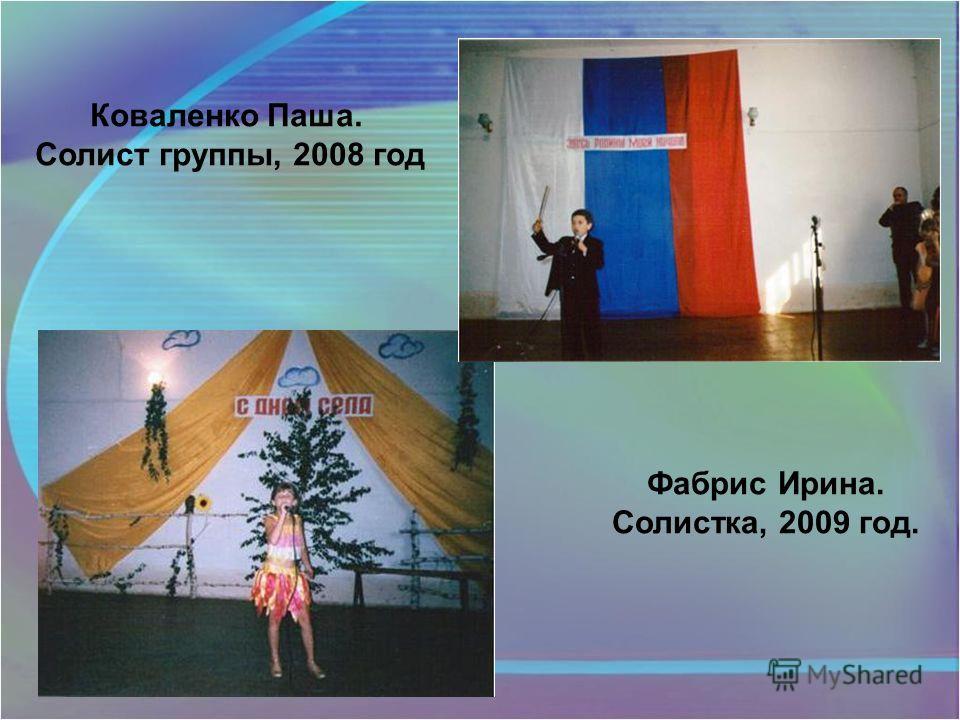 Коваленко Паша. Солист группы, 2008 год Фабрис Ирина. Солистка, 2009 год.