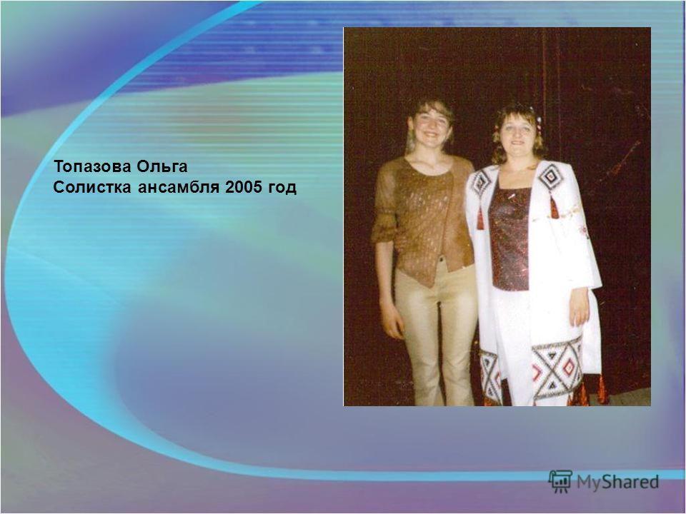 Топазова Ольга Солистка ансамбля 2005 год