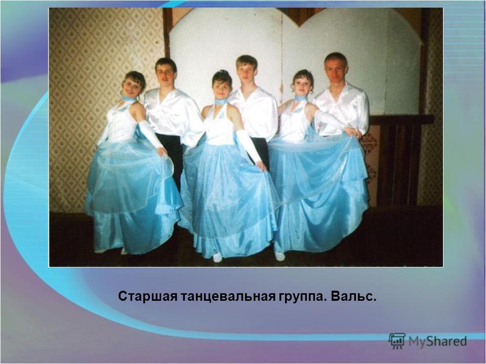 Старшая танцевальная группа. Вальс.
