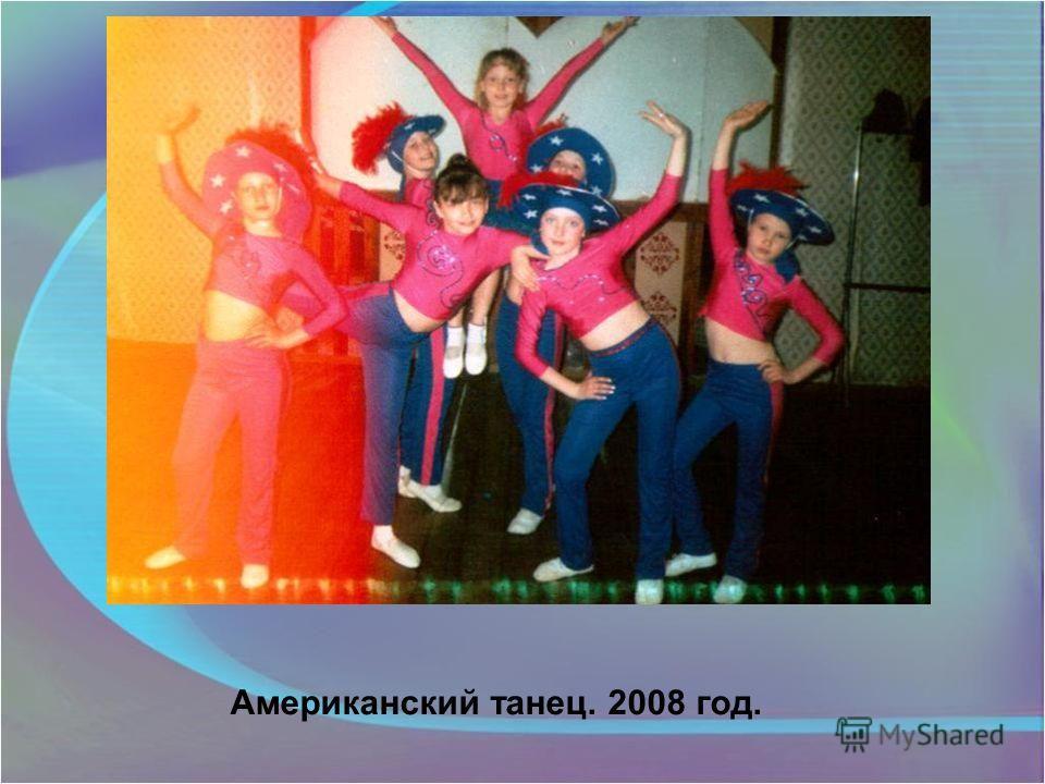 Американский танец. 2008 год.