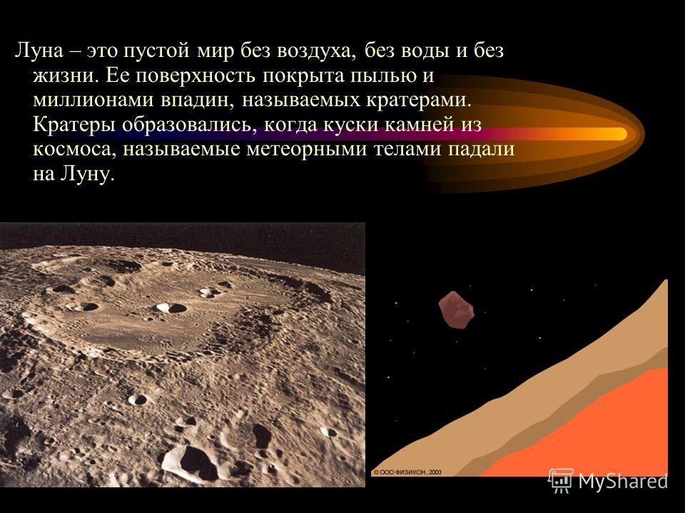 Луна – спутник Земли. Луна представляет собой каменистый шар размером с четверть Земли и является самым большим небесным телом на ночном небе. Хотя Луна намного меньше любой звезды, она выглядит такой большой, потому что она находится намного ближе к
