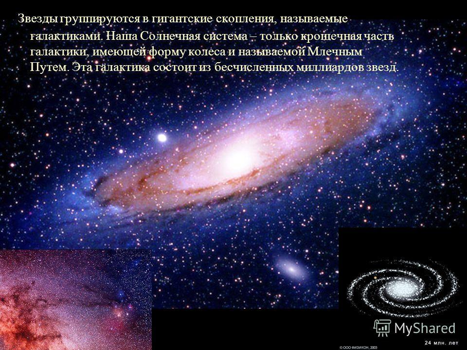 Самое известное созвездие – это Большая Медведица. Внутри него можно увидеть Ковш Большой Медведицы. Он состоит из 7 звездочек и имеет форму суповой поварешки. Рядом с Большой Медведицей находится Малая Медведица и ковш Малой медведицы. Последняя зве