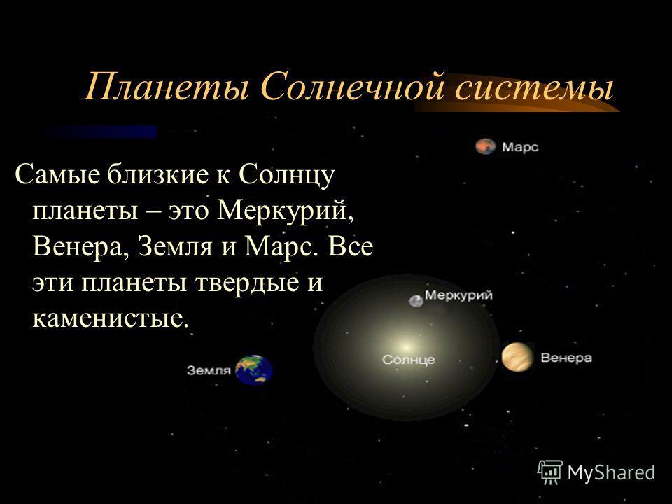 Солнечная система Солнечная система – это Солнце и 9 больших планет, обращающихся вокруг него, их спутник и, множеств о малых планет, комет ы и межпланетн ая сред а. Образовалась Солнечная система около 4,6 млрд. лет назад из холодного газопылевого о