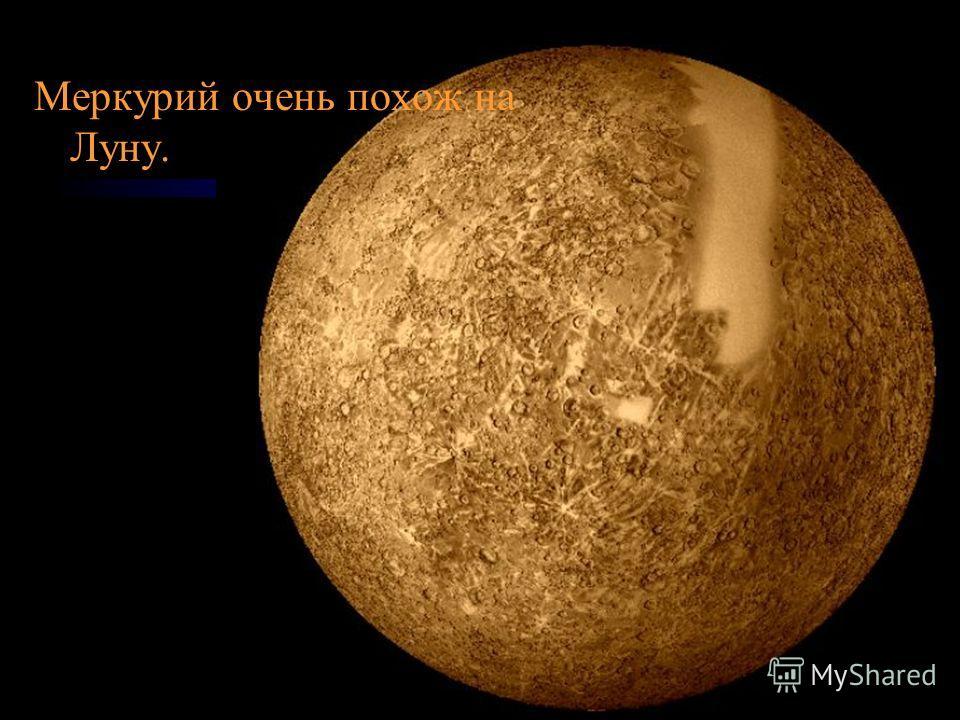 Планеты Солнечной системы Самые близкие к Солнцу планеты – это Меркурий, Венера, Земля и Марс. Все эти планеты твердые и каменистые.