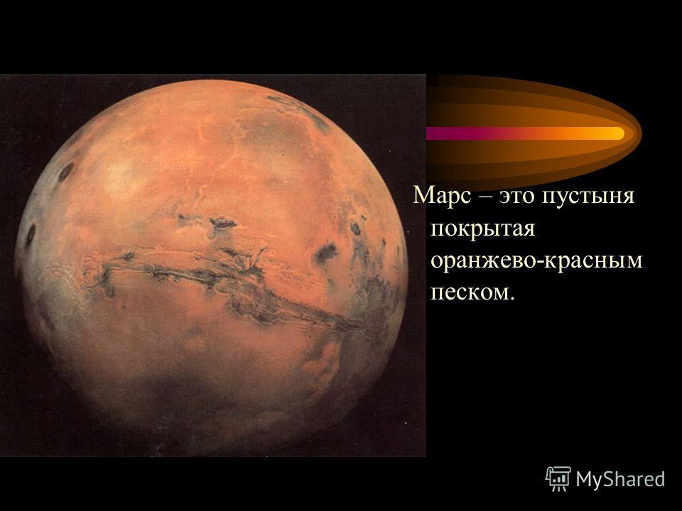 Венера самая горячая планета, покрыта ядовитыми облаками.