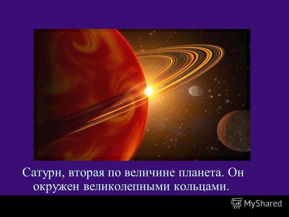 Самая большая из них планета – Юпитер. Он такой большой, что Земля может поместиться внутри него 1300 раз.