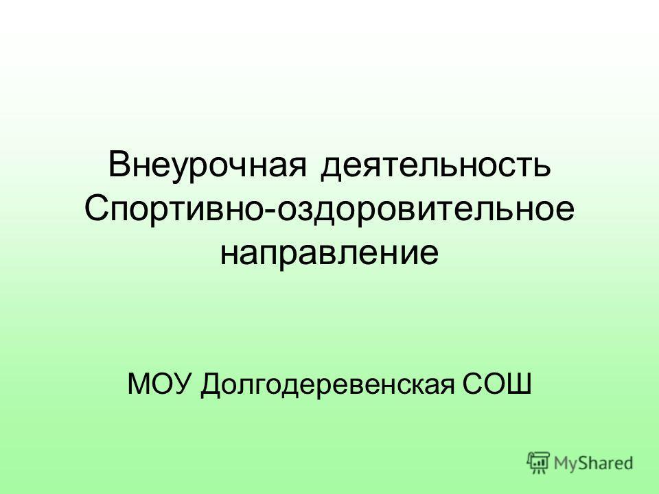 Внеурочная деятельность Спортивно-оздоровительное направление МОУ Долгодеревенская СОШ