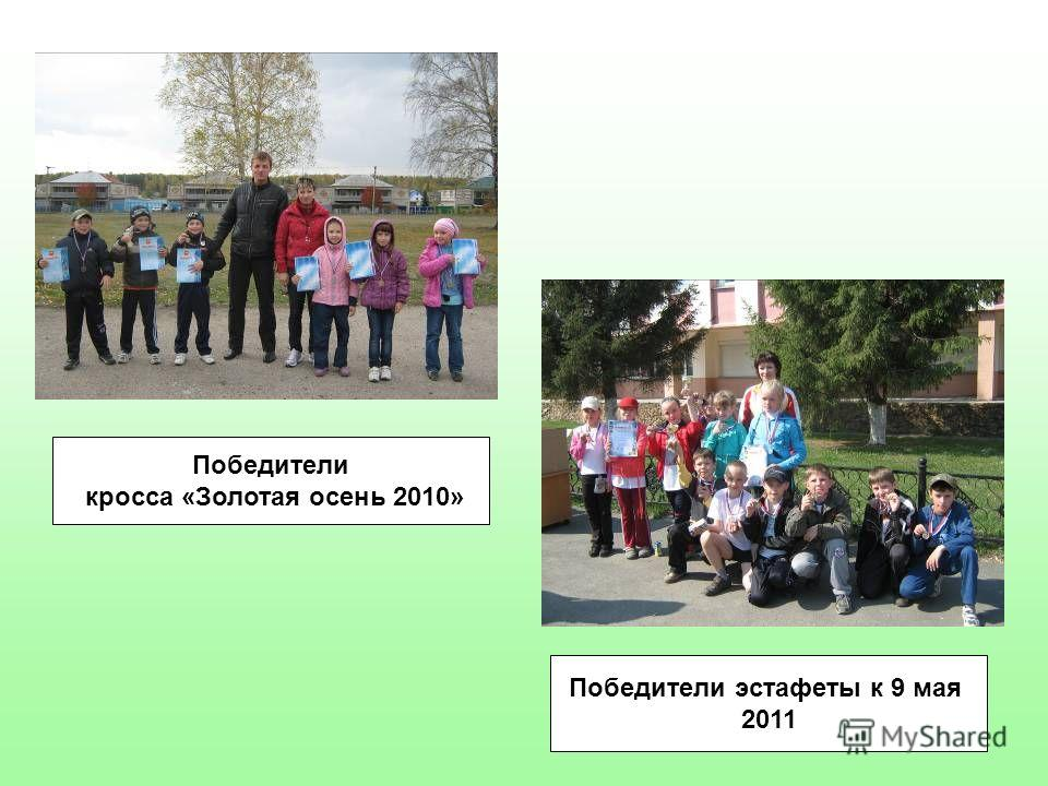 Победители кросса «Золотая осень 2010» Победители эстафеты к 9 мая 2011