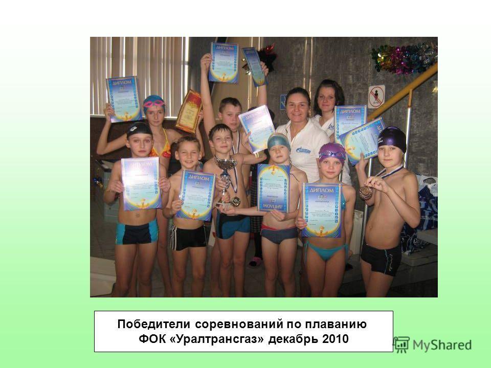 Победители соревнований по плаванию ФОК «Уралтрансгаз» декабрь 2010
