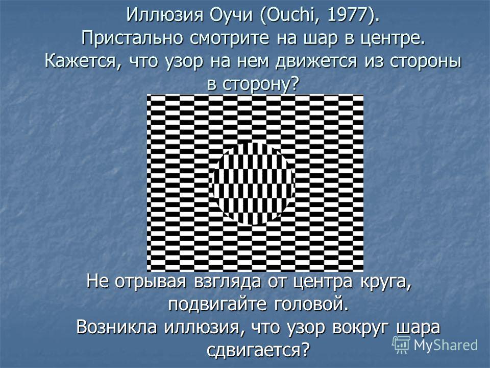 Иллюзия Оучи (Ouchi, 1977). Пристально смотрите на шар в центре. Кажется, что узор на нем движется из стороны в сторону? Иллюзия Оучи (Ouchi, 1977). Пристально смотрите на шар в центре. Кажется, что узор на нем движется из стороны в сторону? Не отрыв