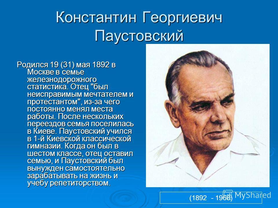 Константин Георгиевич Паустовский Родился 19 (31) мая 1892 в Москве в семье железнодорожного статистика. Отец