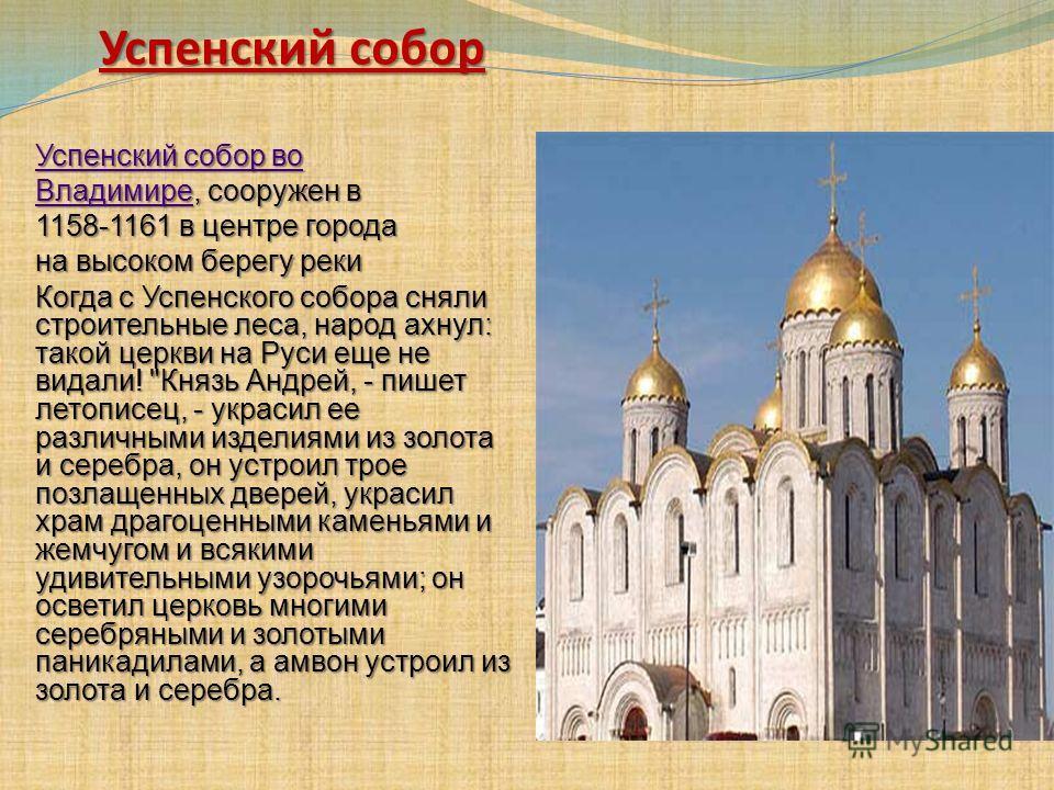 Успенский собор Когда с Успенского собора сняли строительные леса, народ ахнул: такой церкви на Руси еще не видали!