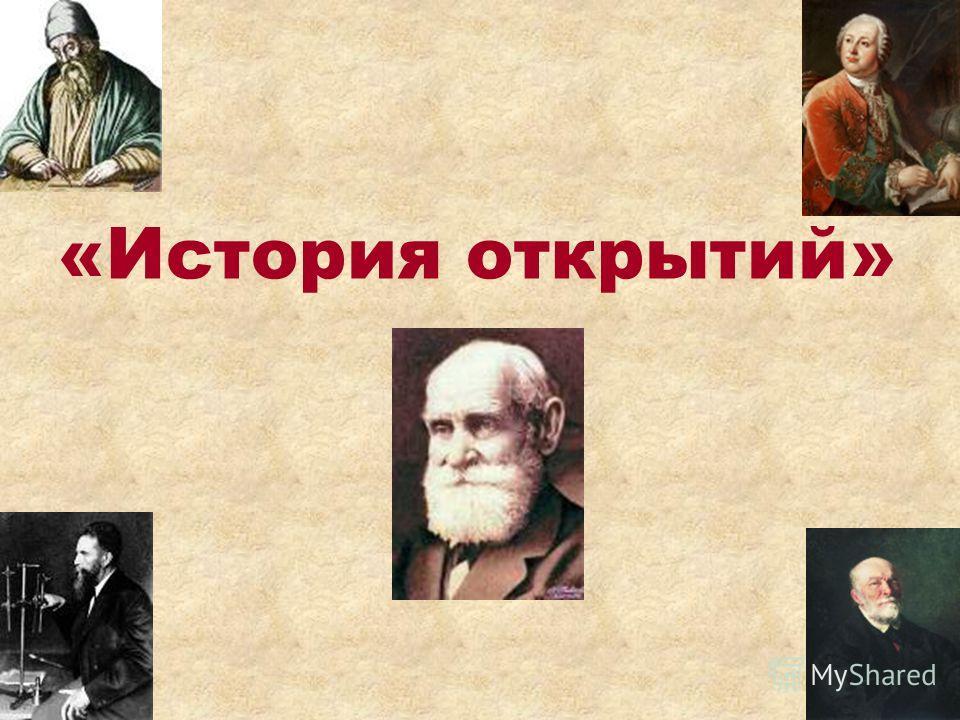 «История открытий»