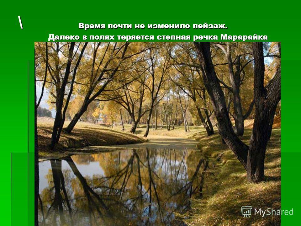 \ Время почти не изменило пейзаж. Далеко в полях теряется степная речка Марарайка