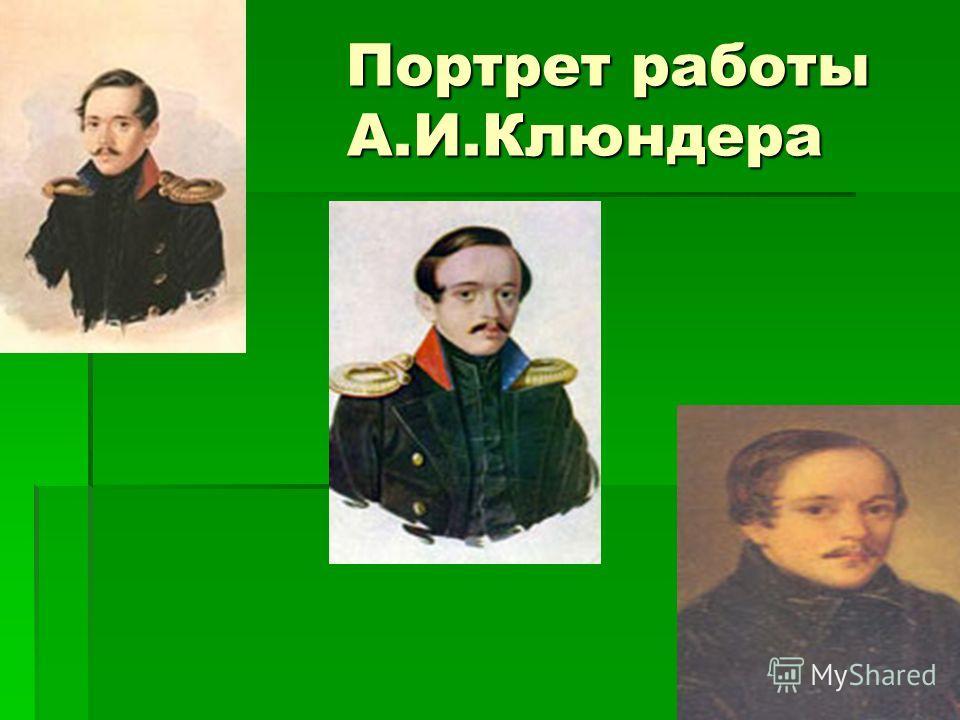 Портрет работы А.И.Клюндера