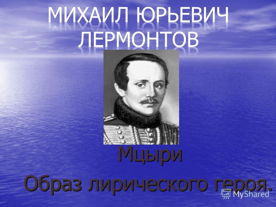 Мцыри Мцыри Образ лирического героя.
