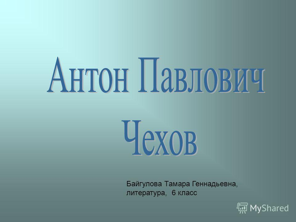 Байгулова Тамара Геннадьевна, литература, 6 класс