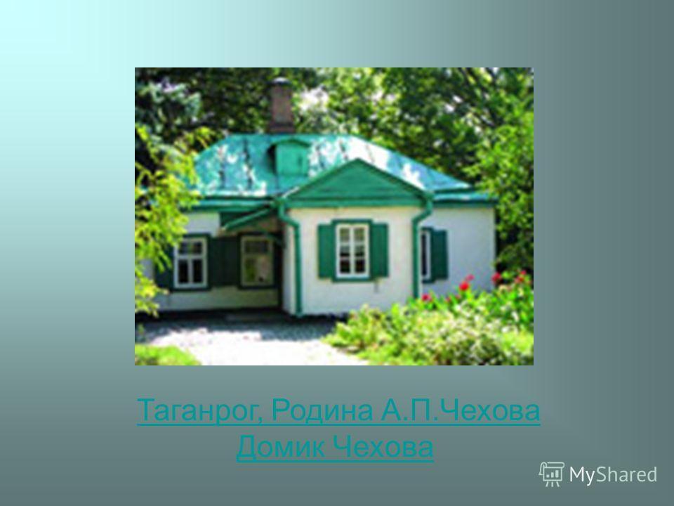 Таганрог, Родина А.П.Чехова Домик Чехова