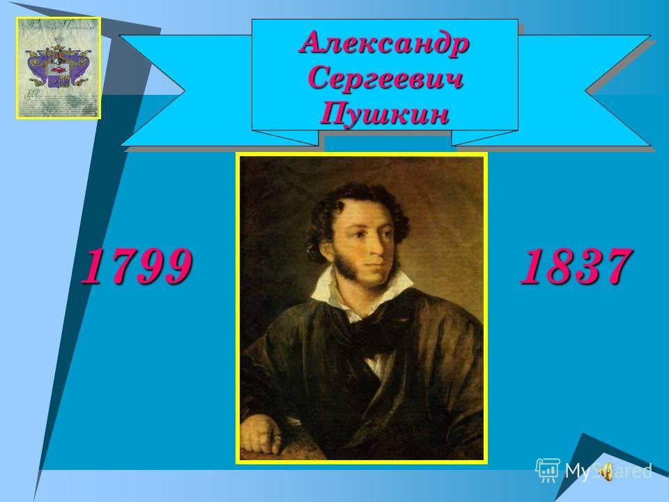 АлександрСергеевичПушкин Александр Сергеевич Пушкин 1799 1837
