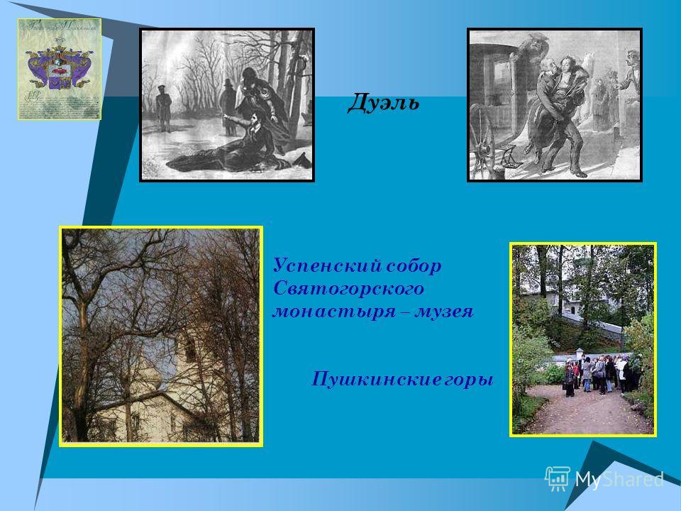 Дуэль Успенский собор Святогорского монастыря – музея Пушкинские горы