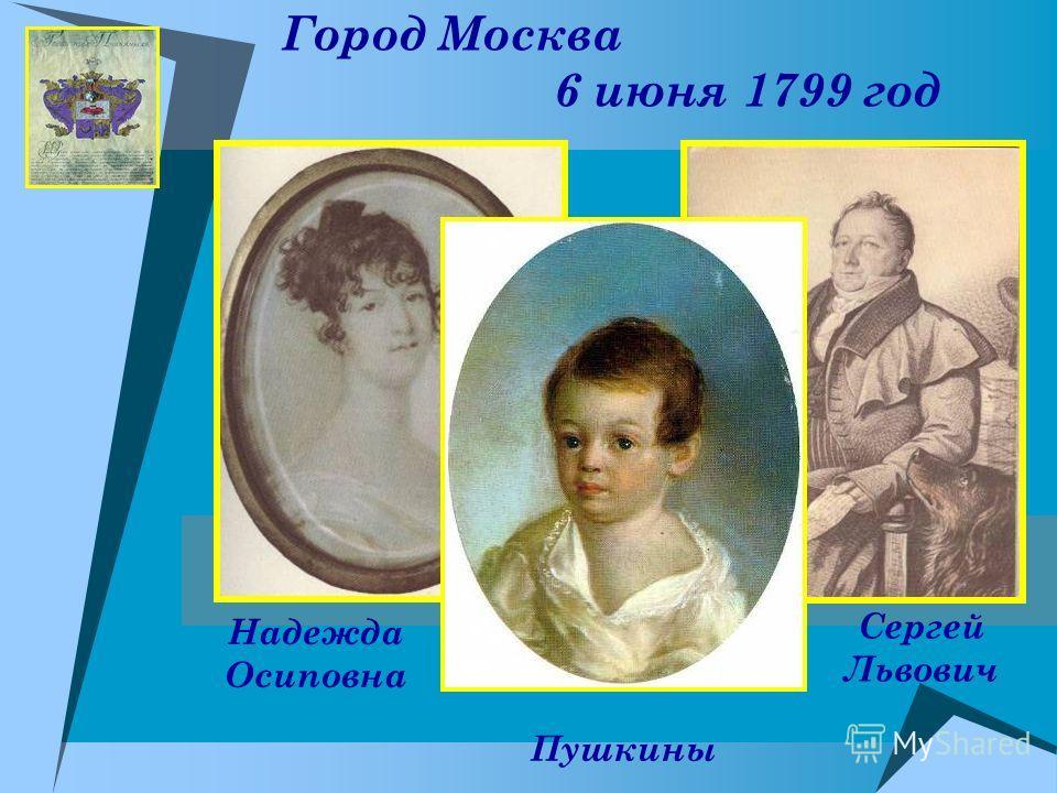 Город Москва 6 июня 1799 год Надежда Осиповна Сергей Львович Пушкины