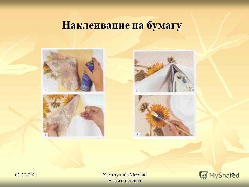 01.12.2013Хамитулина Марина Александровна 17 Наклеивание на бумагу