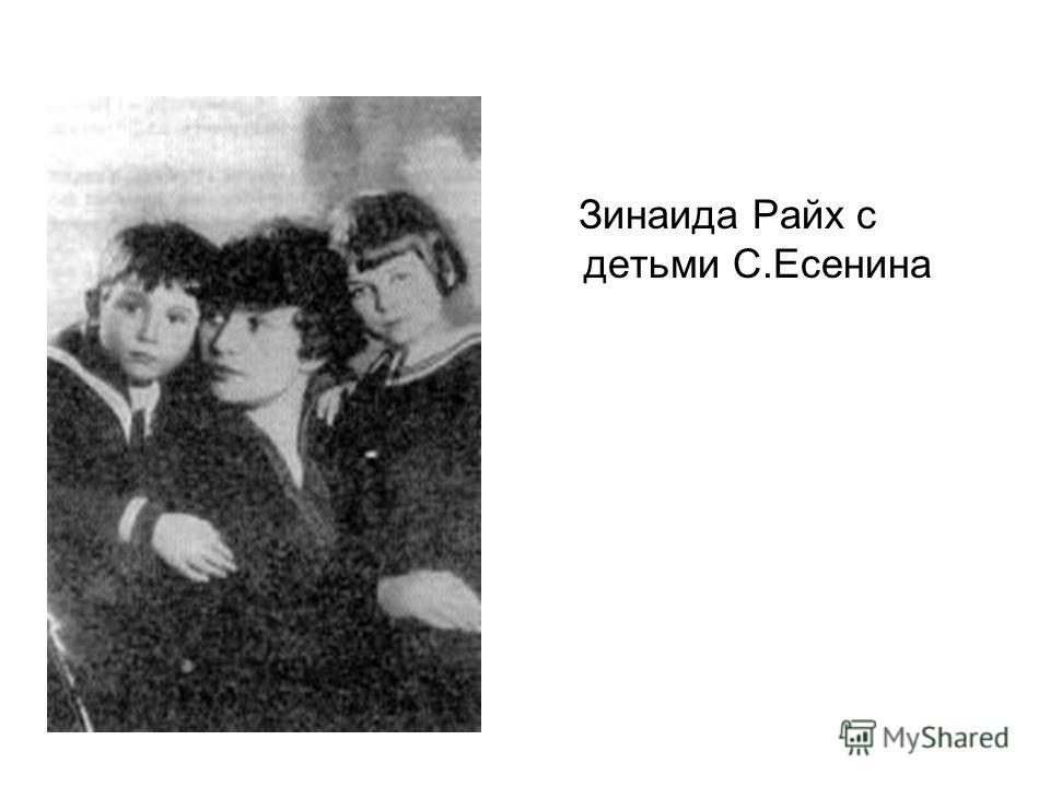 Зинаида Райх с детьми С.Есенина