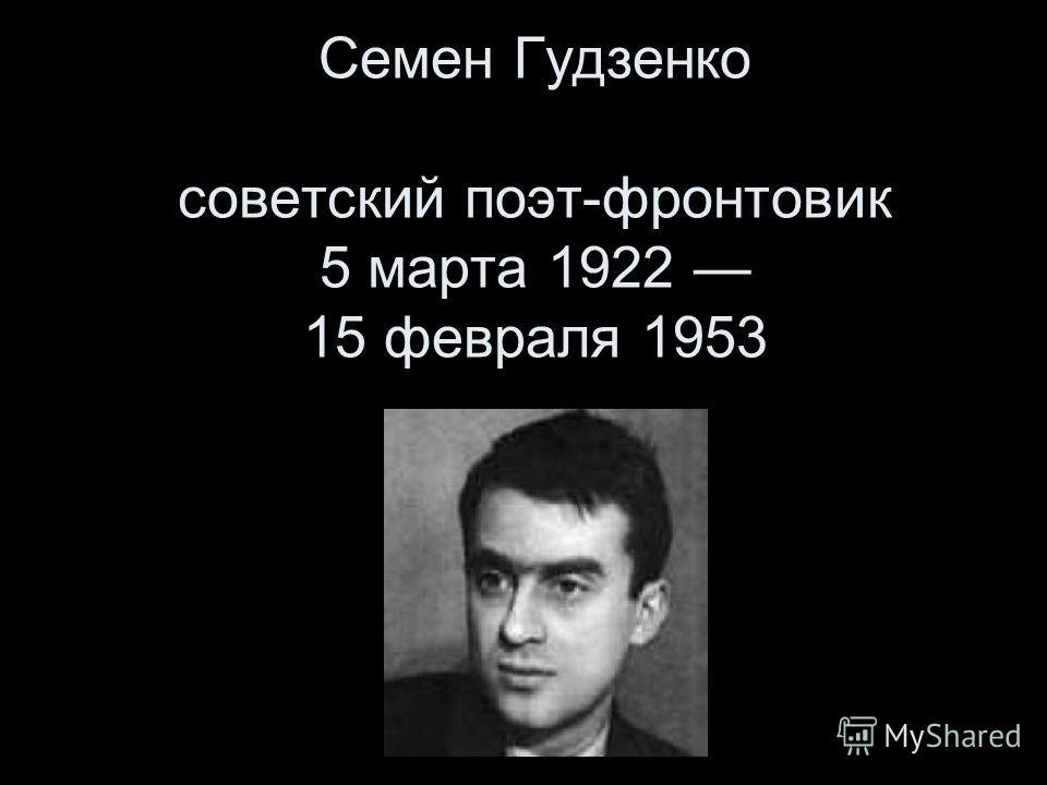 Семен Гудзенко советский поэт-фронтовик 5 марта 1922 15 февраля 1953