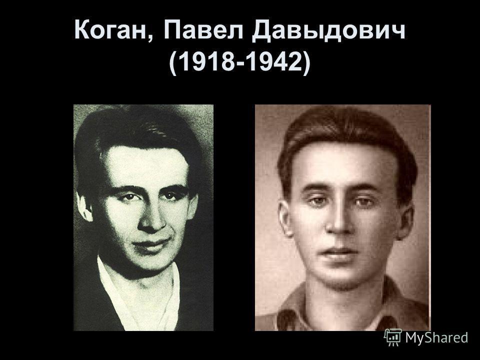 Коган, Павел Давыдович (1918-1942)