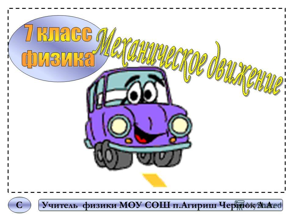 Учитель физики МОУ СОШ п.Агириш Чернюк Л.А. С