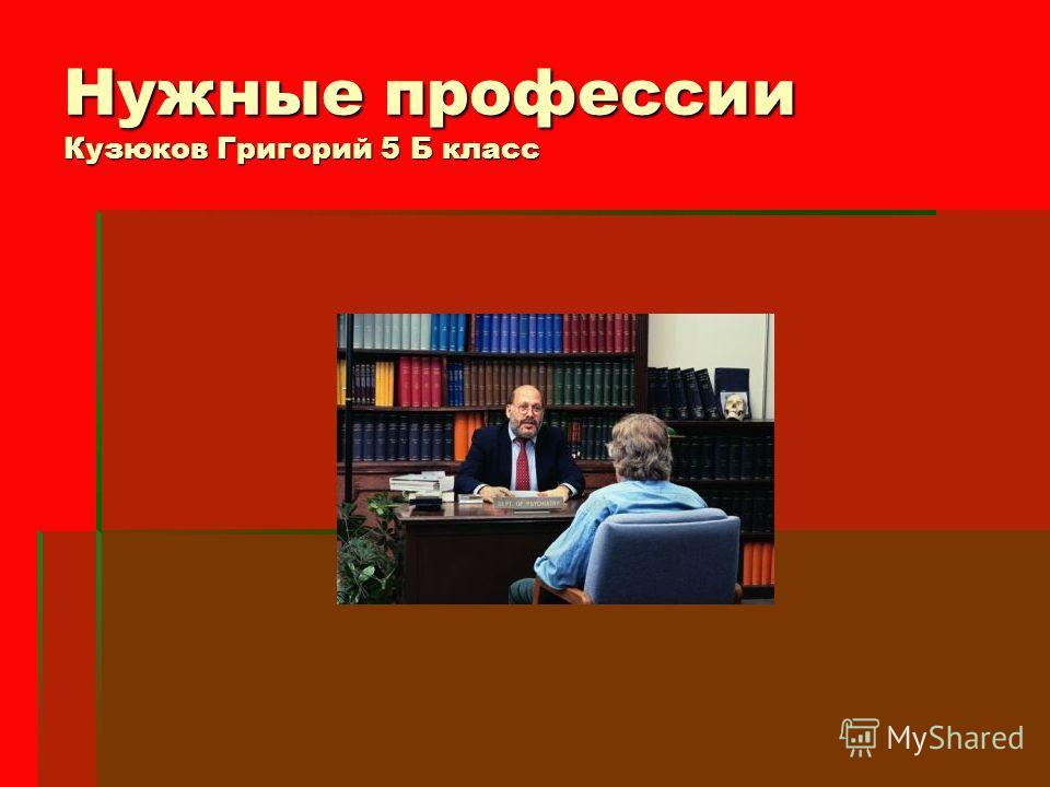 Нужные профессии Кузюков Григорий 5 Б класс
