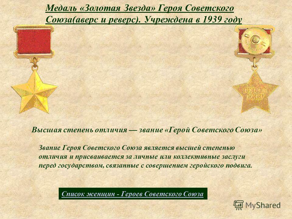 Космодемьянская Зоя