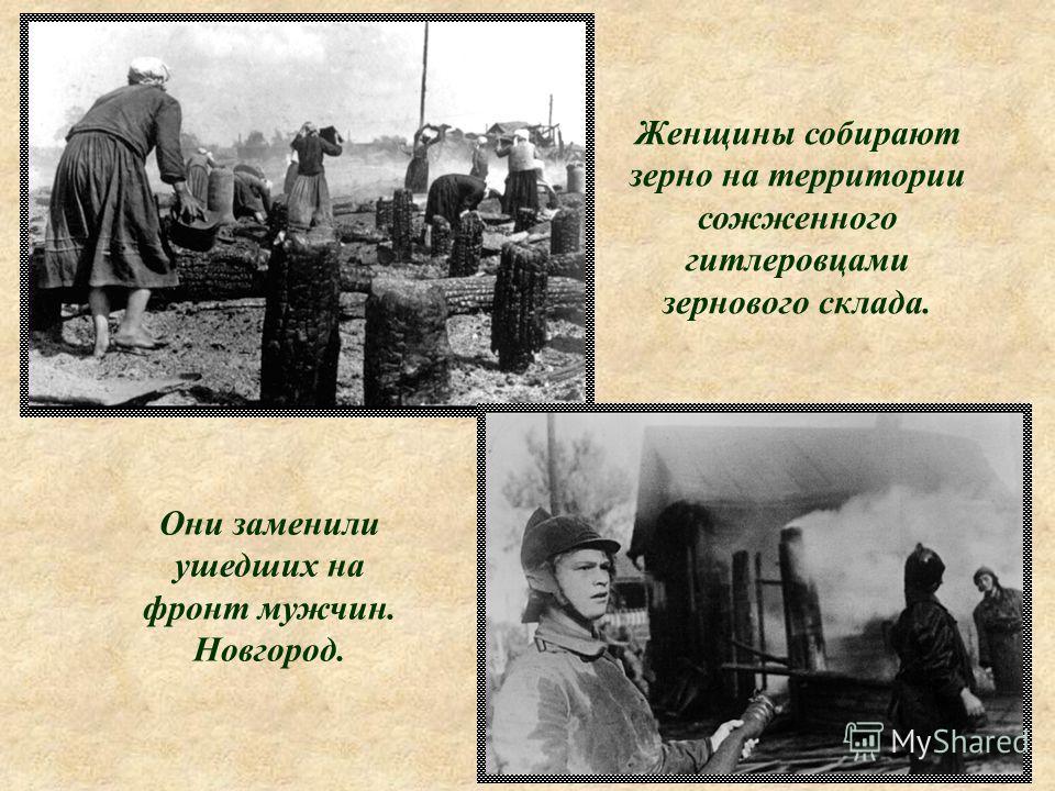 Тяжелый крестьянский труд. 1944 г. Она делает снаряды. 1943 г.