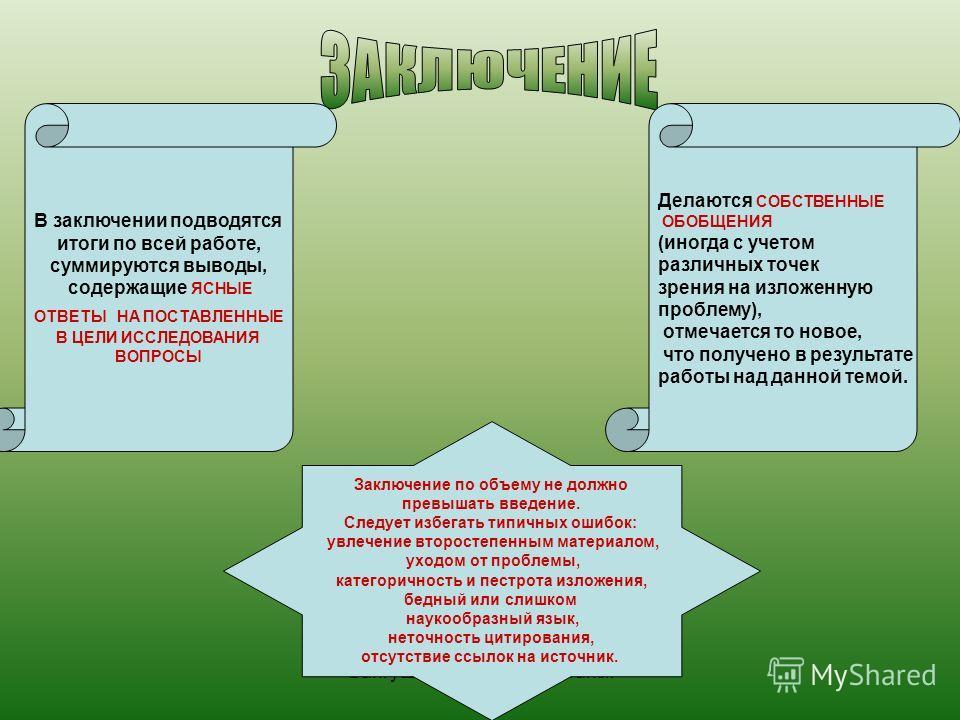 Байгушева С.В., Нефтеюганск В заключении подводятся итоги по всей работе, суммируются выводы, содержащие ЯСНЫЕ ОТВЕТЫ НА ПОСТАВЛЕННЫЕ В ЦЕЛИ ИССЛЕДОВАНИЯ ВОПРОСЫ Делаются СОБСТВЕННЫЕ ОБОБЩЕНИЯ (иногда с учетом различных точек зрения на изложенную про