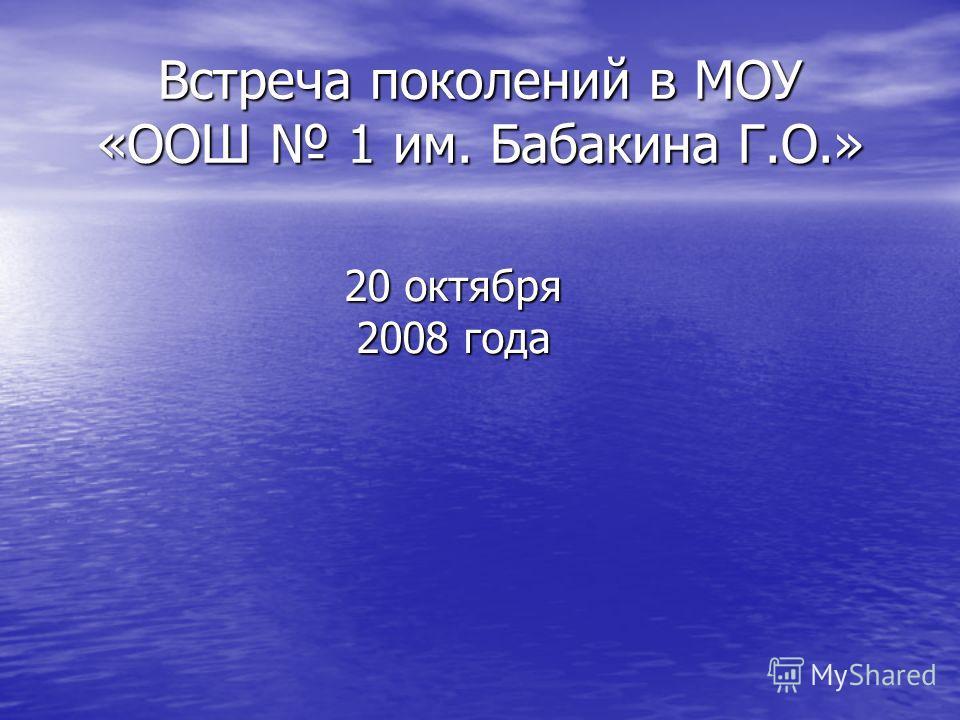 Встреча поколений в МОУ «ООШ 1 им. Бабакина Г.О.» 20 октября 2008 года